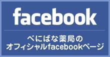 べにばな薬局のオフィシャルfacebook